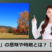 秋ばれのアイキャッチ画像