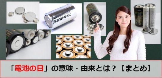 電池の日のアイキャッチ画像