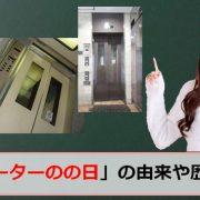 エレベーターの日のアイキャッチ画像