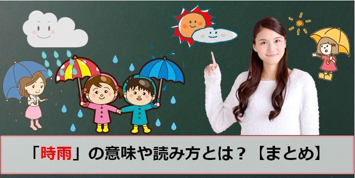 時雨の意味のアイキャッチ画像