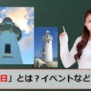 灯台記念日のアイキャッチ画像