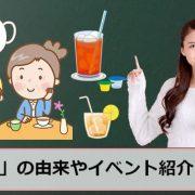 紅茶の日のアイキャッチ画像