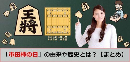 将棋の日のアイキャッチ画像