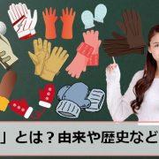 11月の手袋の日のアイキャッチ画像