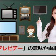 世界テレビデーのアイキャッチ画像