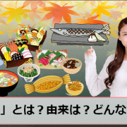 和食の日のアイキャッチの画像