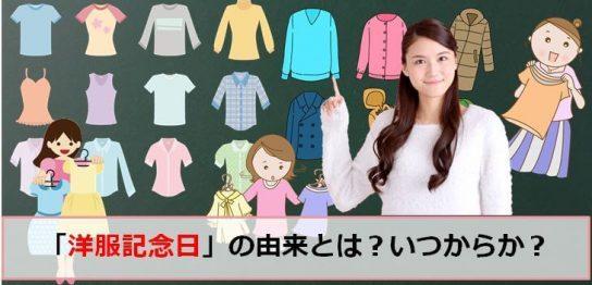 洋服記念日のアイキャッチ画像