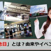 税関記念日のアイキャッチ画像