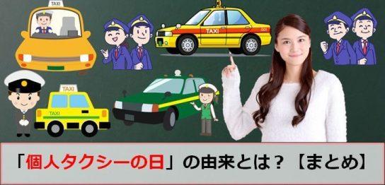個人タクシーの日のアイキャッチ画像