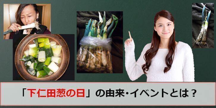 下仁田葱の日のアイキャッチの写真