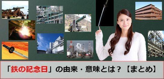 市田柿の日のアイキャッチ画像