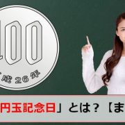 百円玉記念日のアイキャッチ画像