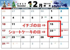 12月のカレンダーで、ショートケーキの日の説明画像