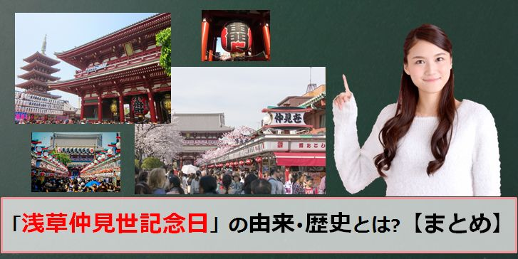 12月27日の浅草仲見世記念日のアイキャッチ画像