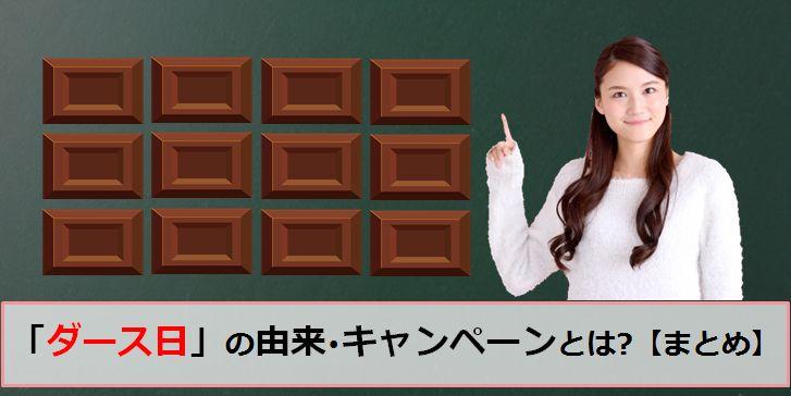 12月12日の森永製菓のダースの日のアイキャッチ画像