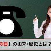 電話創業の日のアイキャッチ画像