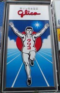 大阪の道頓堀にあるグリコの看板の写真