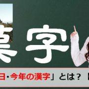 漢字の日、今年の漢字のアイキャッチ画像