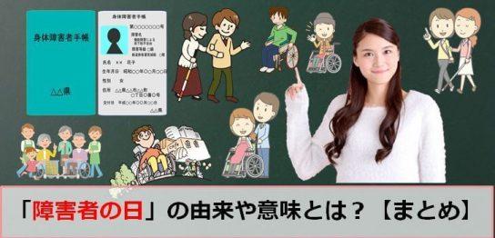 12月8日の障害者の日のアイキャッチ画像