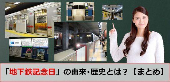 地下鉄記念日のアイキャッチ画像