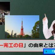東京タワー完工の日のアイキャッチ画像