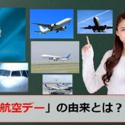 国際民間航空デーのアイキャッチ画像