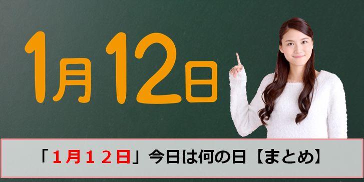 1月12日の今日は何の日~記念日・誕生日・誕生花・誕生石~ – 生活さ ...