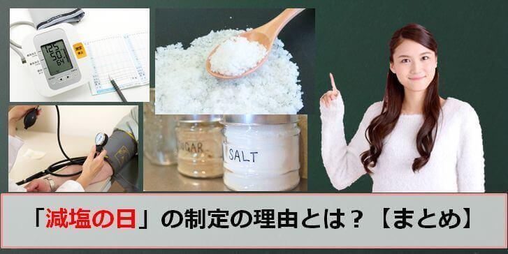 減塩の日のアイキャッチ画像
