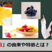 果物の日のアイキャッチ画像