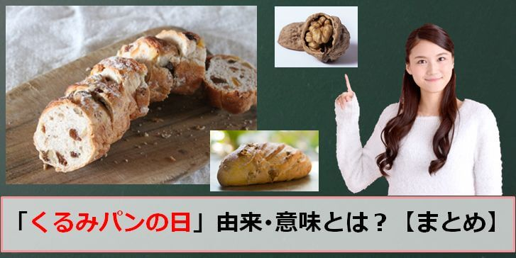 くるみパンの日のアイキャッチ画像