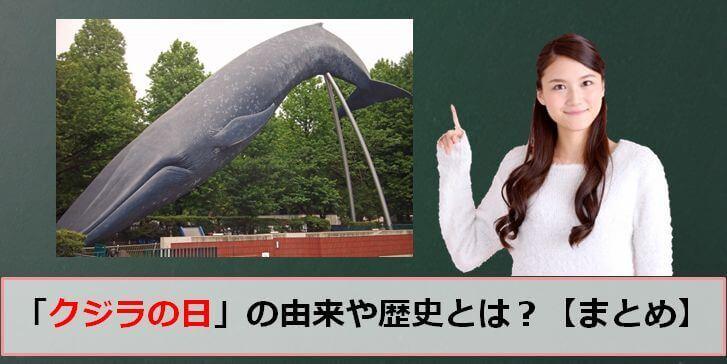 クジラの日のアイキャッチ画像