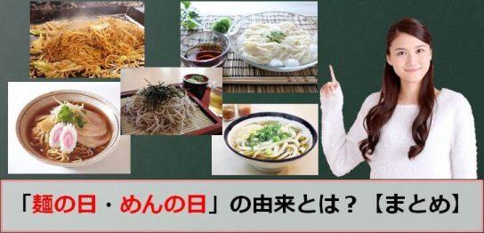 麺の日(めんの日)のアイキャッチ画像