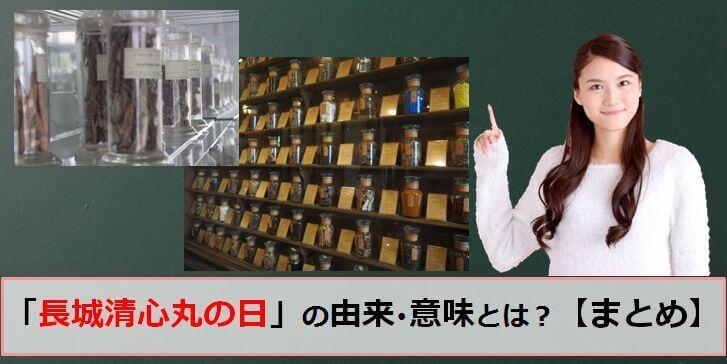 長城清心丸の日のアイキャッチ画像