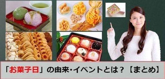 お菓子の日のアイキャッチ画像