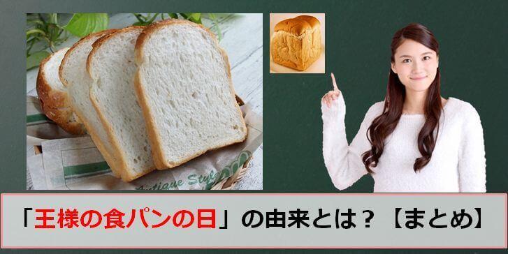王様の食パンの日のアイキャッチ画像