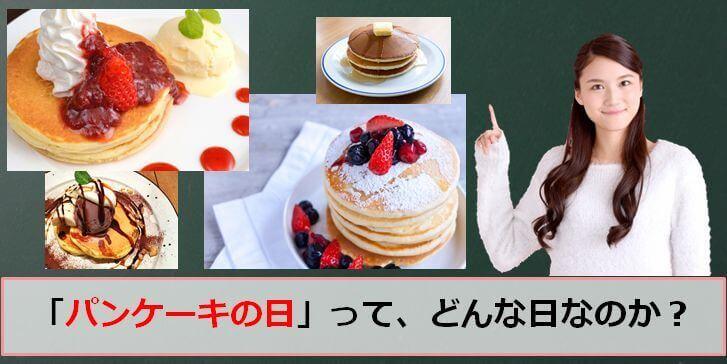 パンケーキの日のアイキャッチ画像