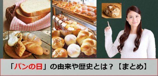 パンの日のアイキャッチ画像