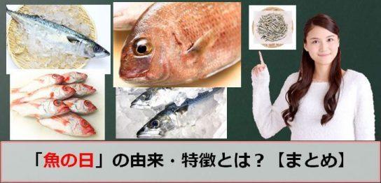 魚の日のアイキャッチ画像