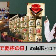 信州地酒で乾杯の日のアイキャッチ画像