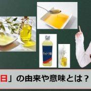 植物油の日のアイキャッチ画像