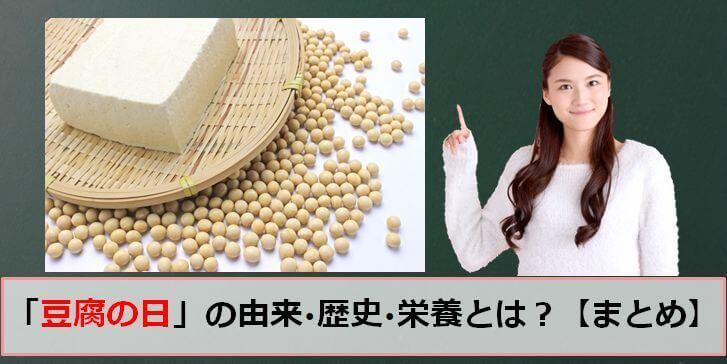 豆腐の日のアイキャッチ画像