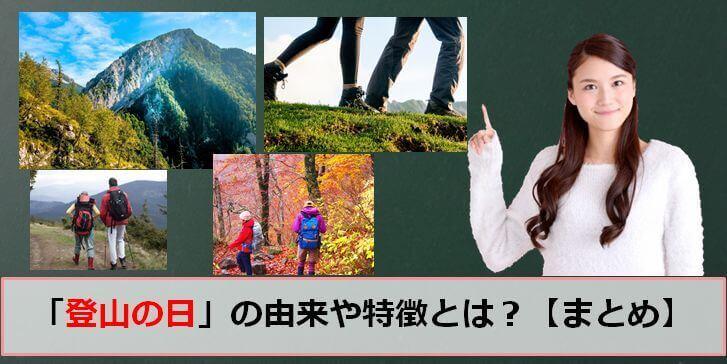 石井スポーツグループ 登山の日のアイキャッチ画像