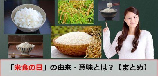 米食の日のアイキャッチ画像