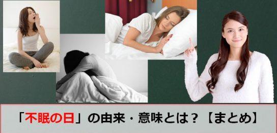 不眠の日のアイキャッチ画像