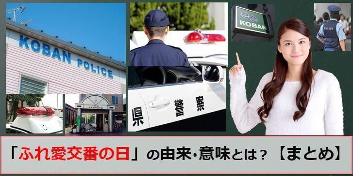 ふれ愛交番の日のアイキャッチ画像