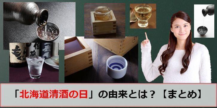 北海道清酒の日のアイキャッチ画像