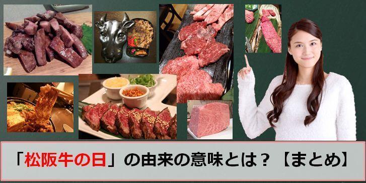 松阪牛の日のアイキャッチ画像