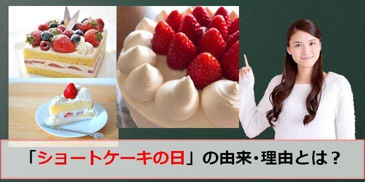 ショートケーキの日のアイキャッチ画像