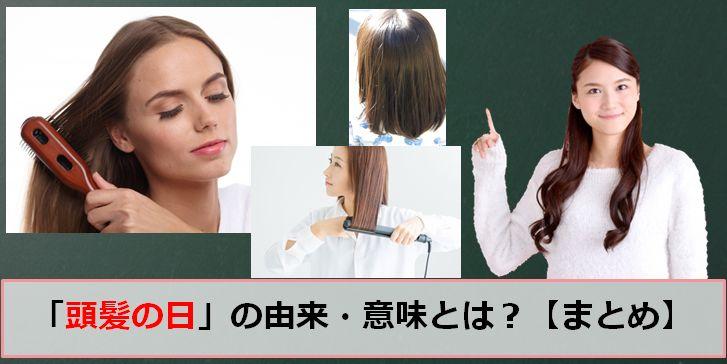 頭髪の日のアイキャッチ画像
