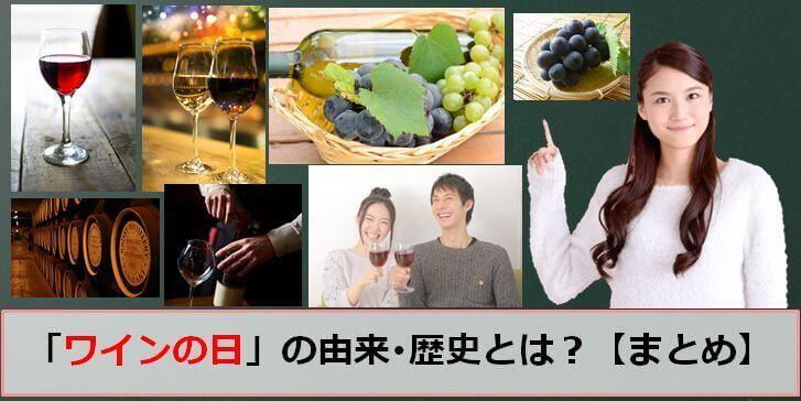 ワインの日のアイキャッチ画像